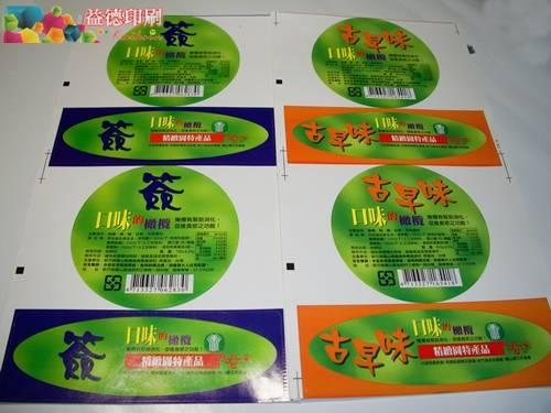 彩色防水商標貼紙